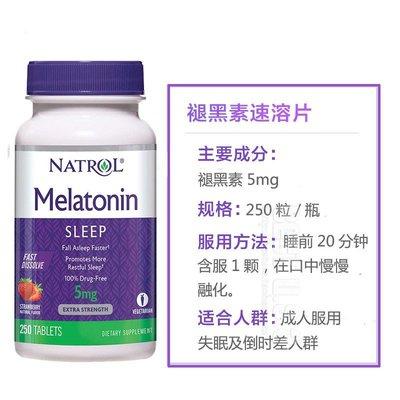 【貓兒美國代購】美國直郵Natrol Melatonin 褪黑素 5mg劑量 退黑素睡眠250粒原裝