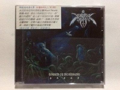 ~拉奇音樂 ~ Black Thrash 樂團  煉獄-垂死者之夢  水晶唱片發行 全新未拆封