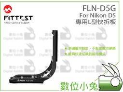 數位小兔【FLN-D5G Nikon D5 Arca L型快拆板】豎拍板 快拆板 直拍 手柄 金屬握把