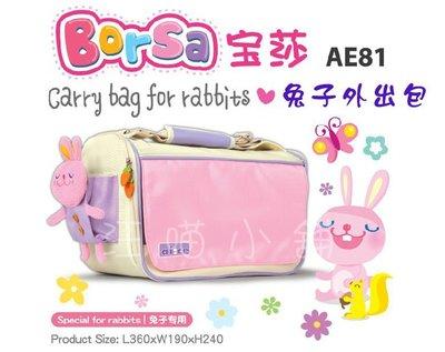 ☆汪喵小舖2店☆ ALICE 寶莎寵物兔專用外出包、外出手提包、提籠 // 塑膠底板更穩固