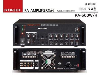 高傳真音響【 PA-500W/H 】500W商用高音質純擴音機│會議室 機關單位 學校 工廠 POKKA