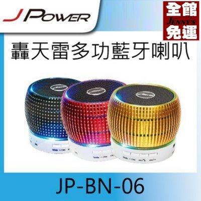 藍芽喇叭 J-Power 轟天雷藍牙喇叭 JP-BN-06 藍牙音響 可攜式AUX/MicroSD/隨身碟/A2DP