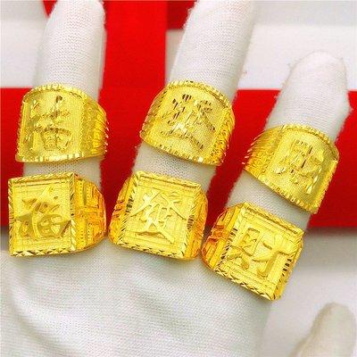 送禮佳品 鍍厚金戒指男活口福發財戒指仿黃金泰金越南沙金飾品指環久不掉色