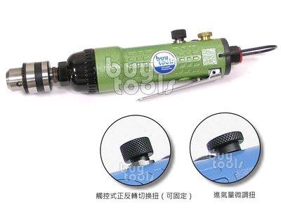 台灣工具-Air Drill -Impact type《專業級》三分氣動鑽-直型雙鎚打擊式、適用機械手臂作業「含稅」