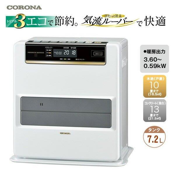 2018~19 新款 高階款 CORONA 煤油暖爐 FH-WZ3618BY (3600W) 有遙控器 現貨供應