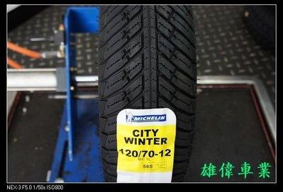 雄偉車業 米其林 CITY GRIP WINTER 通勤晴雨胎 120/70-12 促銷價 2100元含安裝+氮氣免費灌