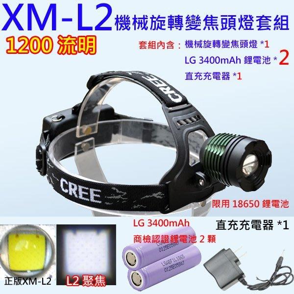 XM-L2 LED機械變焦強光頭燈+商檢認證LG 3400mah鋰電池X2顆+直充充電器1個 強光頭燈 L2頭燈