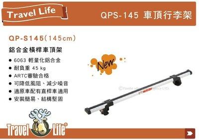 ||MyRack|| Travel Life QP-S145 (145cm) 鋁合金車頂橫桿行李架 車頂架 橫桿