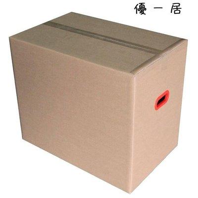 3個紙箱搬家打包紙箱收納紙箱特硬搬家整理箱Y-1845 精品居家