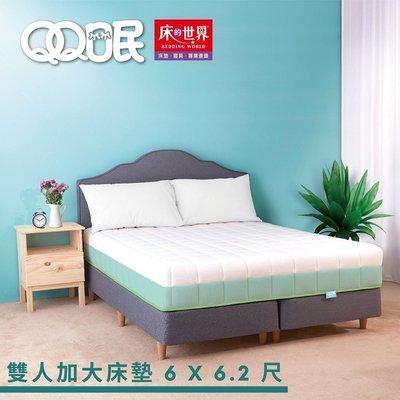 床的世界 QQ眠 雙人加大床墊/上墊 6 * 6.2 尺