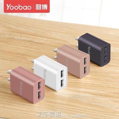 YEAHSHOP 羽博Y722S 充電頭雙USB插頭快充多口孔2A安卓蘋果華為手機通用快速雙43002Y185