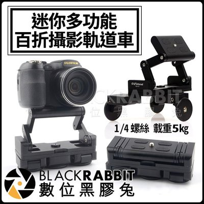 數位黑膠兔【 244 迷你 多功能 百折 攝影 軌道 車 】 Z型雲台 雲台 攝影車 攝影軌道 錄影 配件 單眼 相機