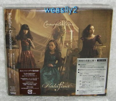 華麗菲娜 Kalafina - Consolation (日版CD+DVD限定盤A)~免競標