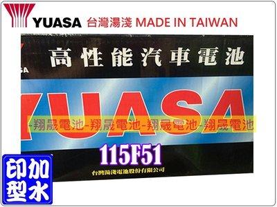 彰化員林翔晟電池/全新 湯淺YUASA 加水式汽車電池/115F51(N120)舊品強制回收安裝工資另計