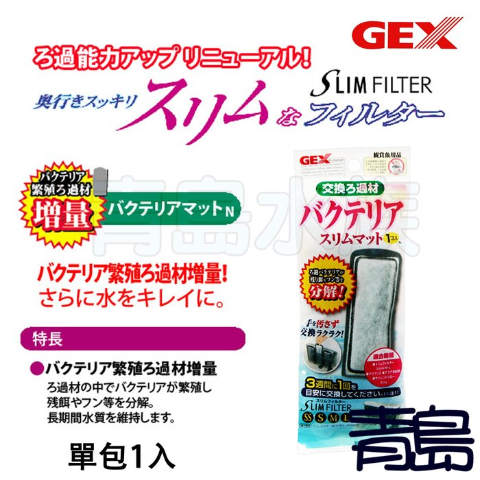 六月缺Y。。青島水族。。F-207-1日本GEX五味---超薄型外掛過濾器專用 水族先生適用==活菌棉板(單包1入*1)