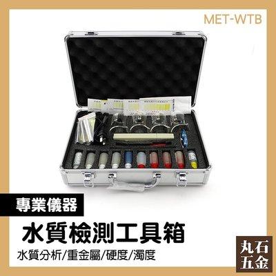 【丸石五金】水質檢測工具箱 水質分析 ...