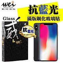 奇膜包膜 膜力威 專利 抗藍光 9H iphone X/6/7/8/Plus 滿版玻璃貼 鋼化玻璃 防爆