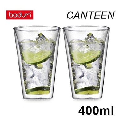【北歐生活】現貨 Bodum CANTEEN 雙層玻璃杯 400ml 兩入裝 高雄可面交
