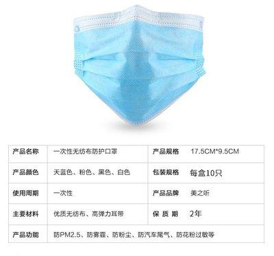 【在台現貨免運】成人 一次性三層口罩 一盒50入(10枚一包)無盒裝 只有藍色 (非醫療口罩)(非醫用口罩)