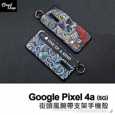 【小黑3C】Google Pixel 4a 5G 街頭風腕帶支架手機殼 保護殼 保護套 支架殼 防摔殼