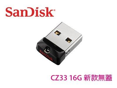 「ㄚ秒市集」Sandisk 新帝 Cruzer Fit CZ33【車用良伴 / 迷你 無蓋】16GB 隨身碟