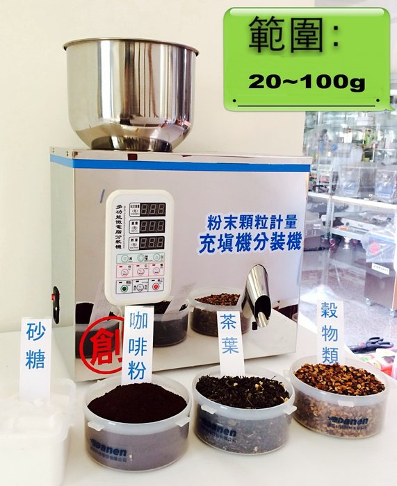 ㊣創傑包裝*CJ-W2100顆粒計量充填包裝機*台灣出品*工廠直營*定量填充機*計量分裝機*填充:掛耳咖啡*茶包*花茶