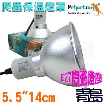 QS。。。青島水族。。。P171佩佩龍Petpetzone-爬蟲保溫燈罩 保暖取暖 烏龜蜥蜴角蛙蛇==5.5吋/14cm