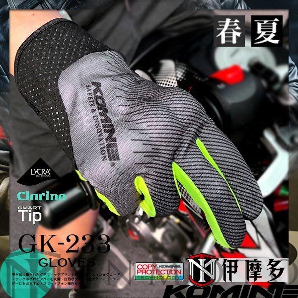 伊摩多※2019正版日本KOMINE 春夏通勤防摔手套。灰 GK-233 內藏式護具 可觸控螢幕 共4色