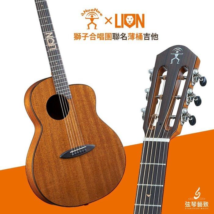 免運《弦琴藝致》全新 aNueNue LMGT 木吉他 獅子合唱團 聯名 41吋 薄桶 面單板 桃花心木