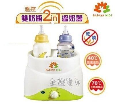 @企鵝寶貝二館@ PAPAYA KIDS 雙奶瓶溫控溫奶器/副食品食物加熱器-兩支(MVS160003)