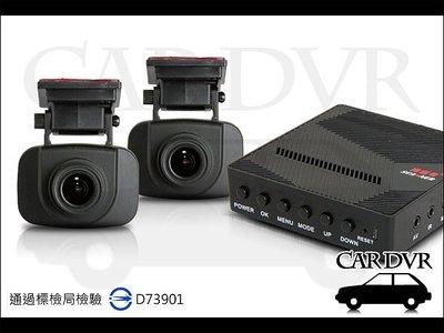 【CAR DVR專賣館】送32G10C卡 掃瞄者 A760 前後雙鏡 分離式 FULL HD 1080P 行車紀錄器