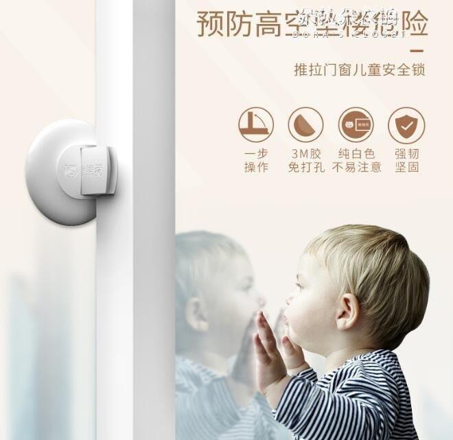 2個裝 防墜樓兒童窗戶安全鎖寶寶防護移門鎖推拉門鎖扣窗戶固定器