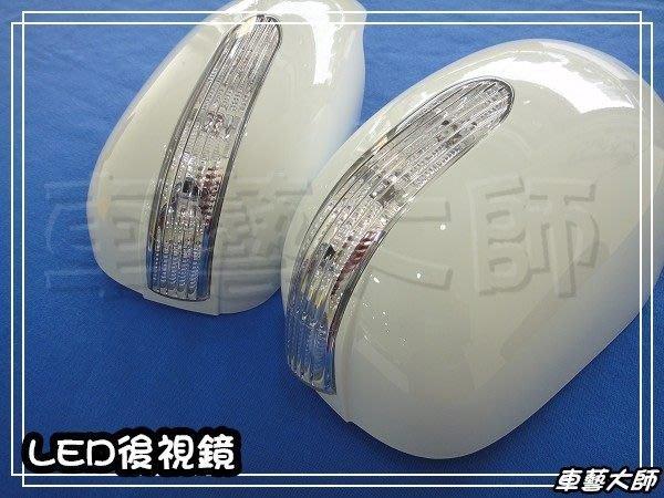☆車藝大師☆批發專賣~TOYOYA 03~12年 VIOS LED 後視鏡 轉向燈 方向燈 後視鏡蓋 可加裝自動折鏡