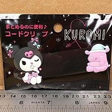 Sanrio Kuromi 線夾 049506