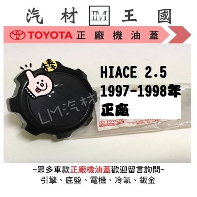 【LM汽材王國】機油蓋 HIACE 2.5 1997-1998年 正廠 原廠 機油外蓋 TOYOTA 豐田 特價優惠中