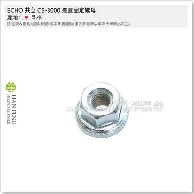 【工具屋】*含稅* ECHO 共立 CS-3000 邊蓋固定螺母 鏈板螺帽 母牙 雙頭螺絲帽 鏈鋸配件 螺絲母 日本