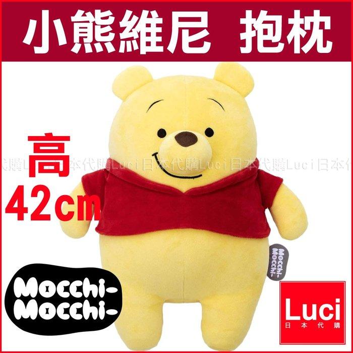 小熊維尼 Mocchi Mocchi 迪士尼 抱枕 精緻 絨毛娃娃 高42cm 背靠 靠背 枕頭 LUCI日本代購