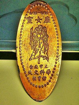 S.(1元起標)已稍有年代早期室女座銅片雕刻!!--台北市立科學教育館所贈!($)-P