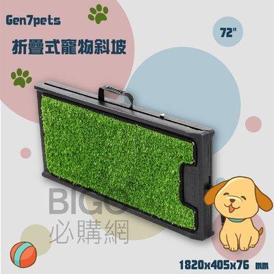 """【寵物嚴選】Gen7pets折疊式寵物斜坡72""""-草皮款(大) 輔助寵物 上下車 防滑 方便攜帶 人造草皮 橡膠提把"""