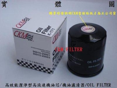 【CKM】LEXUS RX300 RX330 LS400 SC300 SC400 原廠 正廠 型 機油芯 機油蕊 機油濾清器! 台灣製