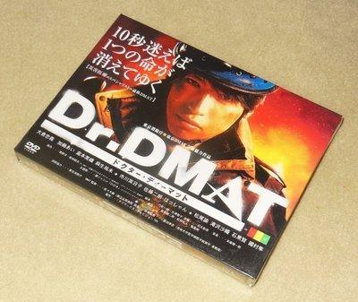 【優品音像】 《DrDmat瓦礫下的醫師》大倉忠義/加藤愛7碟DVDDVD 精美盒裝