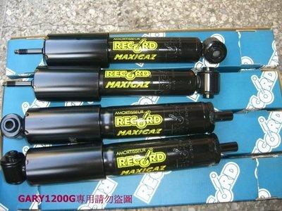 法國RECORD 避震器 BMW E60 520-530 1台份 直購9500元