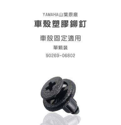 YAMAHA原廠部品 車殼 塑膠鉚釘 車殼螺絲 塑膠扣 塑膠螺絲 SMAX 勁戰 BWS CUXI 單顆裝