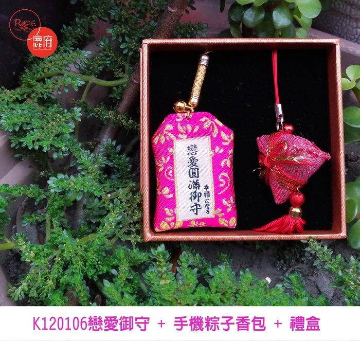 戀愛包中御守禮盒+粽子香包/終結孤單 戀愛必勝【鹿府文創K120106】