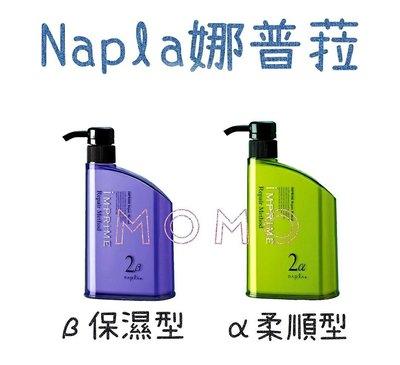 【現貨】回購爆表🔜娜普菈 2α柔順型&2β保濕型450ml瓶裝 有機摩洛哥堅果油 iM上質修護法Napla《公司貨》