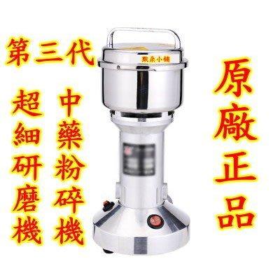 【默朵購物】台灣現貨 310不鏽鋼 四代 鎖扣蓋 電動 磨粉機 打粉機 研磨機 中藥 粉碎機 研磨機 攪拌機 110V
