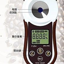 【咖啡濃度計】HM DIGITAL 編號BTR-1000韓國原裝進口數字型咖啡濃度計 (吉歐實業)