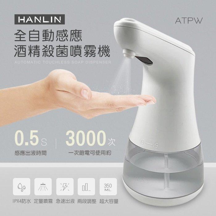 防疫神器 全自動感應酒精殺菌淨手噴霧機 HANLIN-ATPW 桌上型酒精消毒機 紅外線手部消毒機 手部消毒器