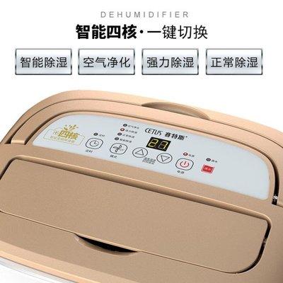 現貨/賽特斯除濕機家用臥室靜音工業抽濕地下室吸濕器大功率干燥機迷你 igo/海淘吧F56LO 促銷價