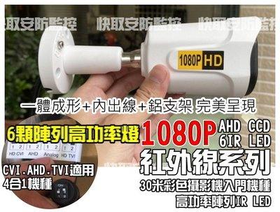 高雄 監視器 鏡頭 SONY 1080P AHD TVI CVI 紅外線 陣列 攝影機 防水鏡頭 一體成形 防剪線